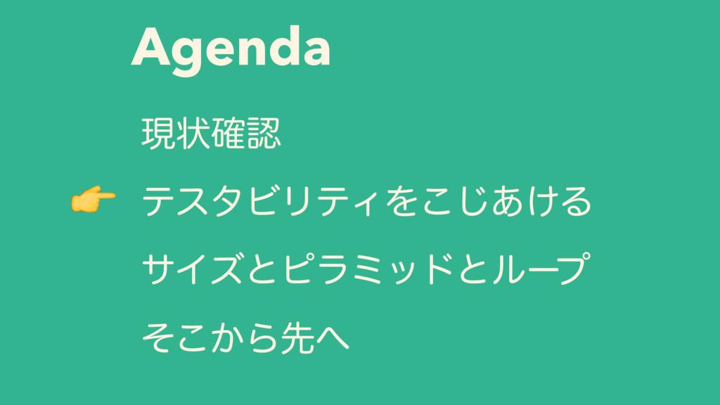 Agenda ݱঢ়֬ ςελϏϦςΟΛ͚͋͜͡Δ αΠζͱϐϥϛουͱϧʔϓ ͔ͦ͜Β...