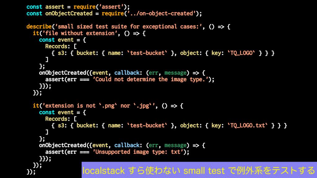 const assert = require('assert'); const onObjec...