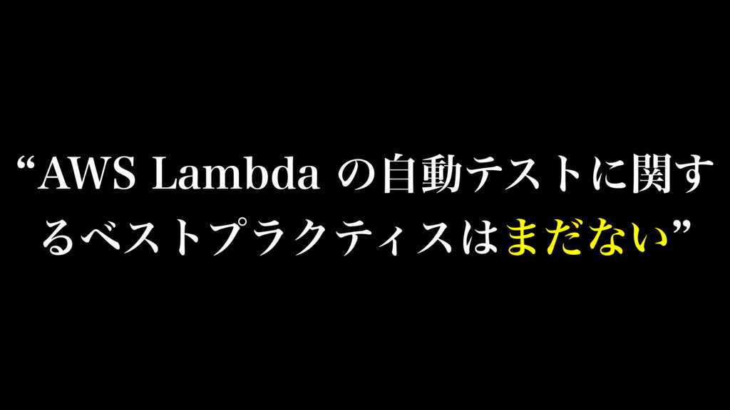 "l""84-BNCEBͷࣗಈςετʹؔ͢ ΔϕετϓϥΫςΟε·ͩͳ͍z"