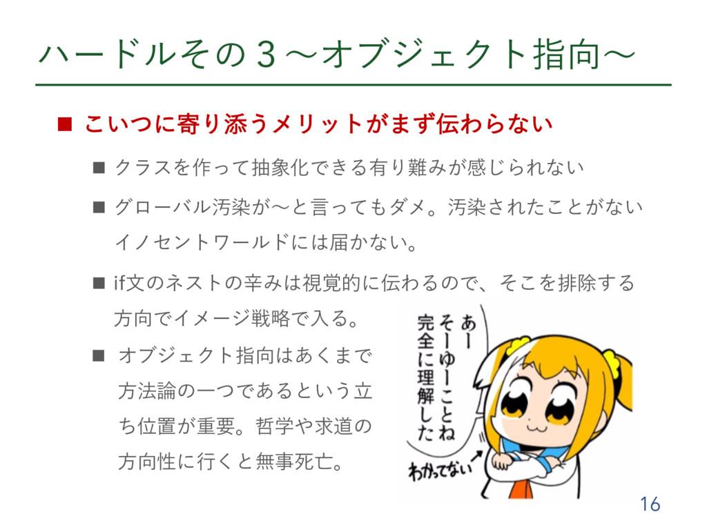 ハードルその3〜オブジェクト指向〜 16 n ͍ͭ͜ʹدΓఴ͏ϝϦοτ͕·ͣΘΒͳ͍ n ク...