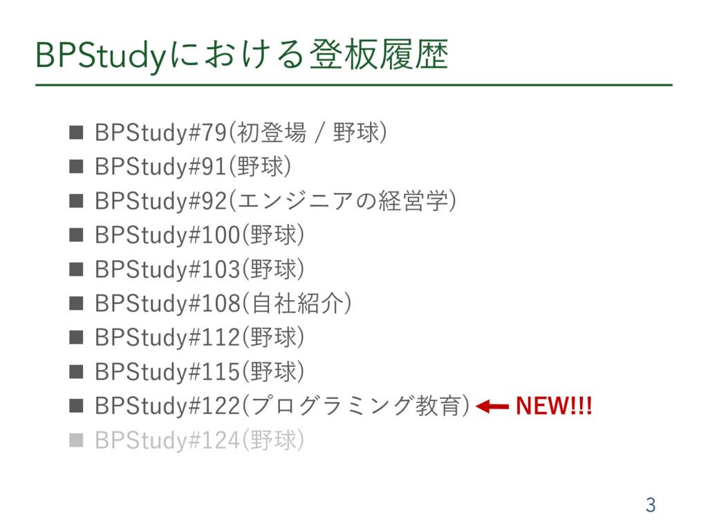BPStudyʹ͓͚Δొ൘ཤྺ n BPStudy#79(初登場 / 野球) n BPStud...