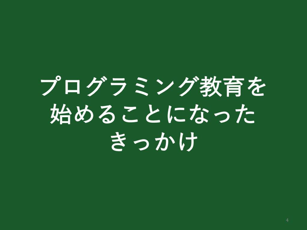 4 ϓϩάϥϛϯάڭҭΛ ΊΔ͜ͱʹͳͬͨ ͖͔͚ͬ