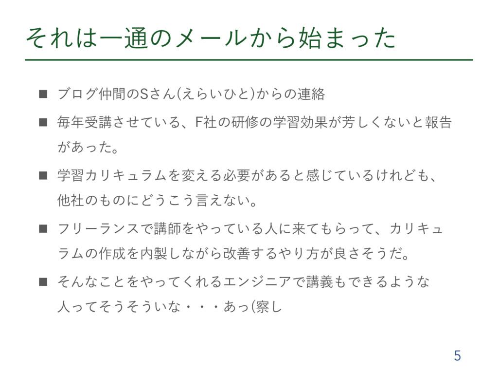 ͦΕҰ௨ͷϝʔϧ͔Β·ͬͨ n ブログ仲間のSさん(えらいひと)からの連絡 n 毎年受講さ...