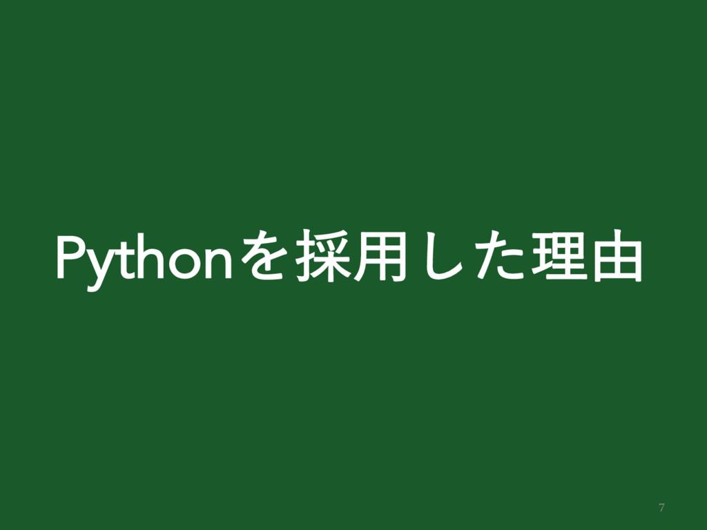 7 PythonΛ࠾༻ͨ͠ཧ༝