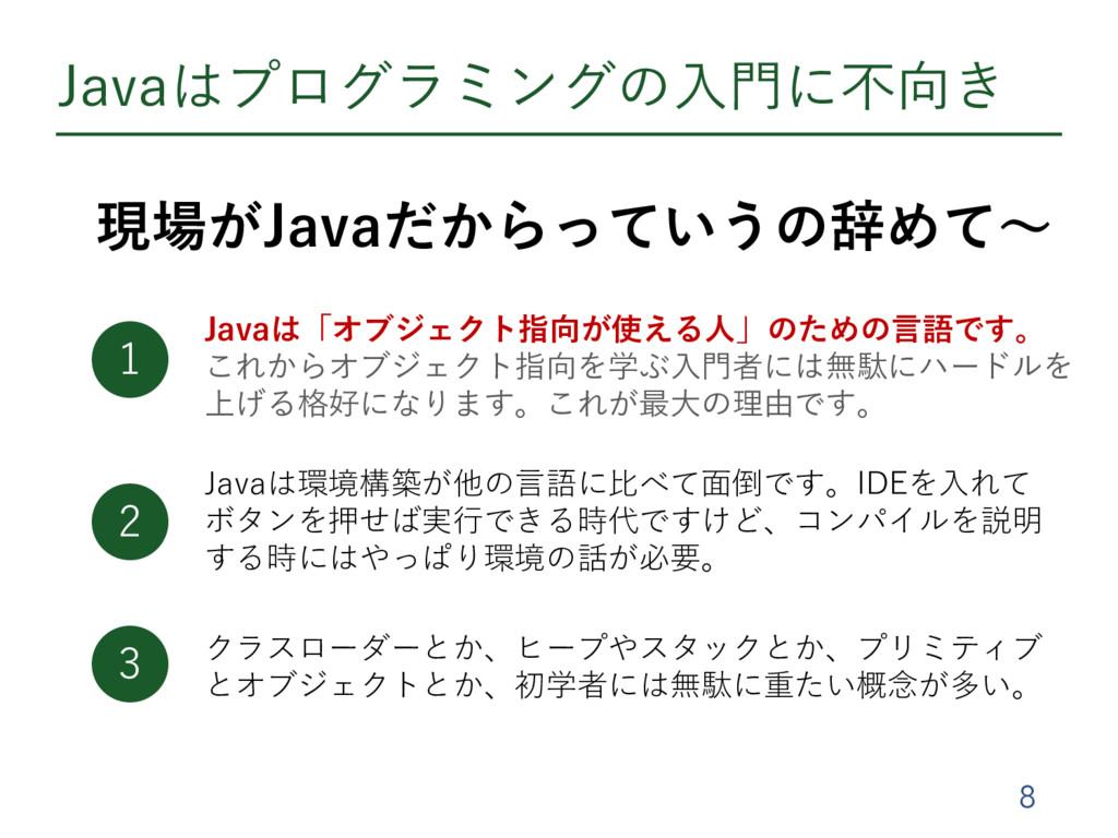 Javaはプログラミングの⼊⾨に不向き 8 現場がJavaだからっていうの辞めて〜 1 Jav...