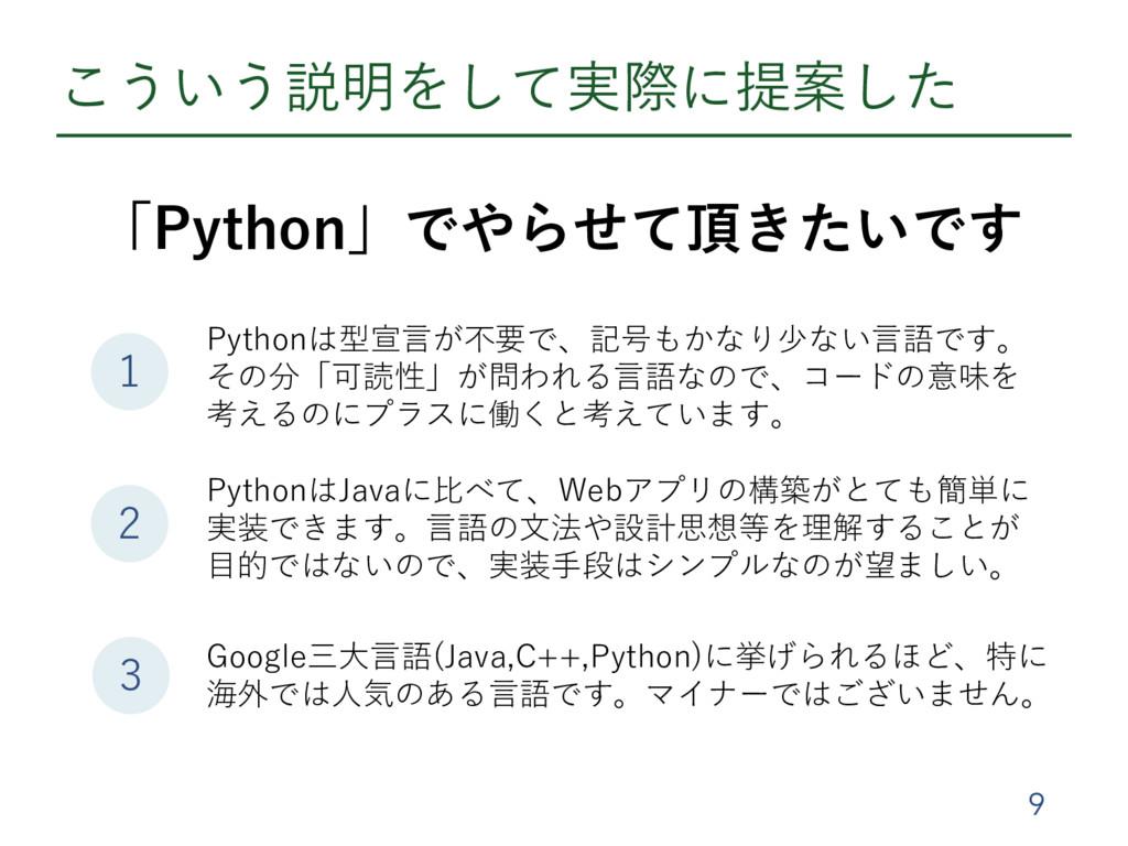こういう説明をして実際に提案した 9 「Python」でやらせて頂きたいです 1 Python...