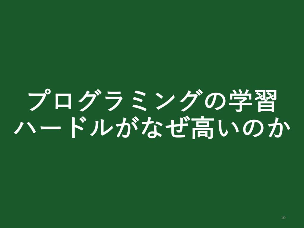 10 ϓϩάϥϛϯάͷֶश ϋʔυϧ͕ͳͥߴ͍ͷ͔