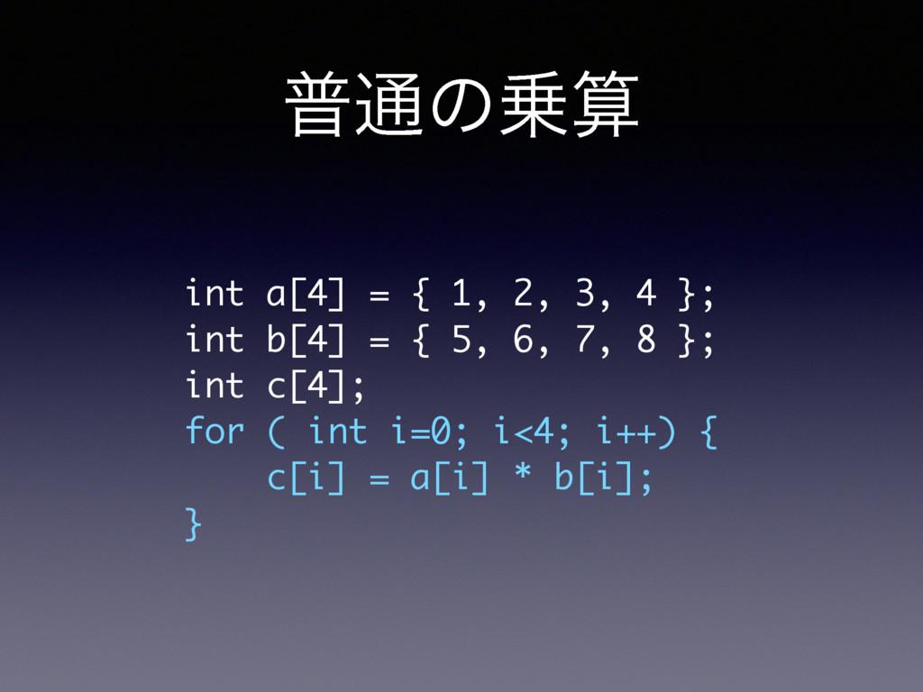 ී௨ͷ int a[4] = { 1, 2, 3, 4 }; int b[4] = { 5...
