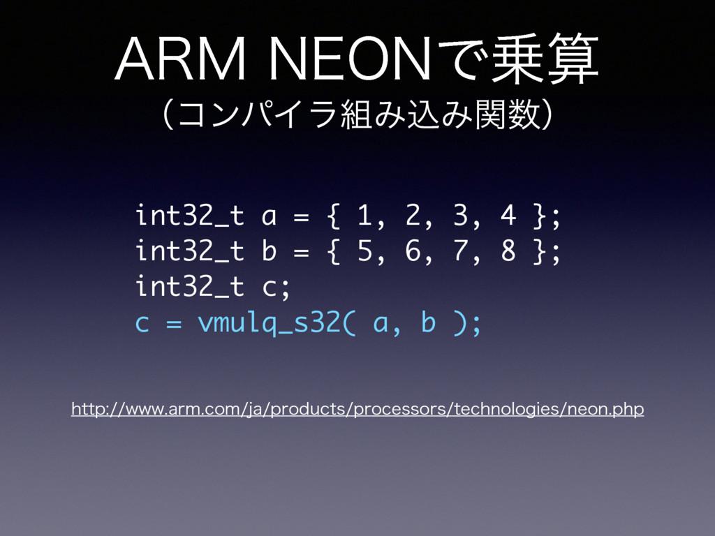 """""""3./&0/Ͱ ʢίϯύΠϥΈࠐΈؔʣ int32_t a = { 1, 2, ..."""