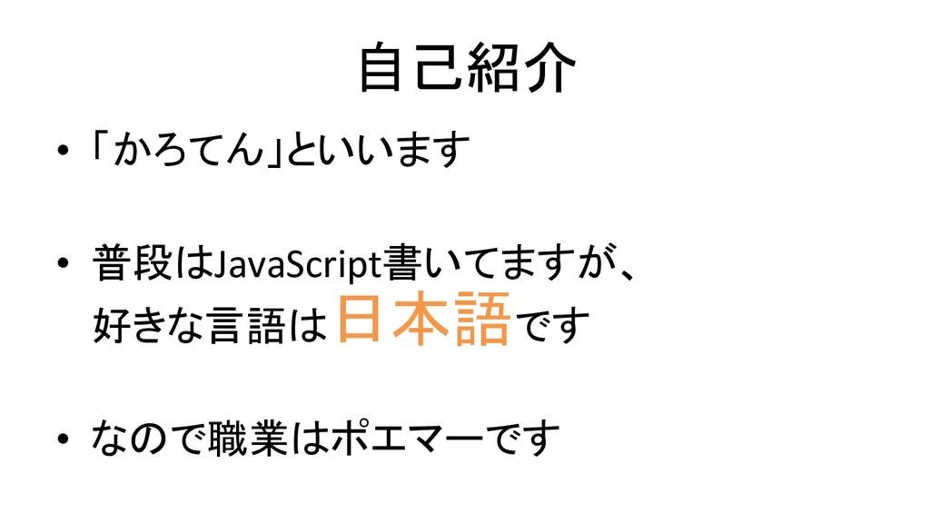 自己紹介 • 「かろてん」といいます  • 普段はJavaScript書いてます...