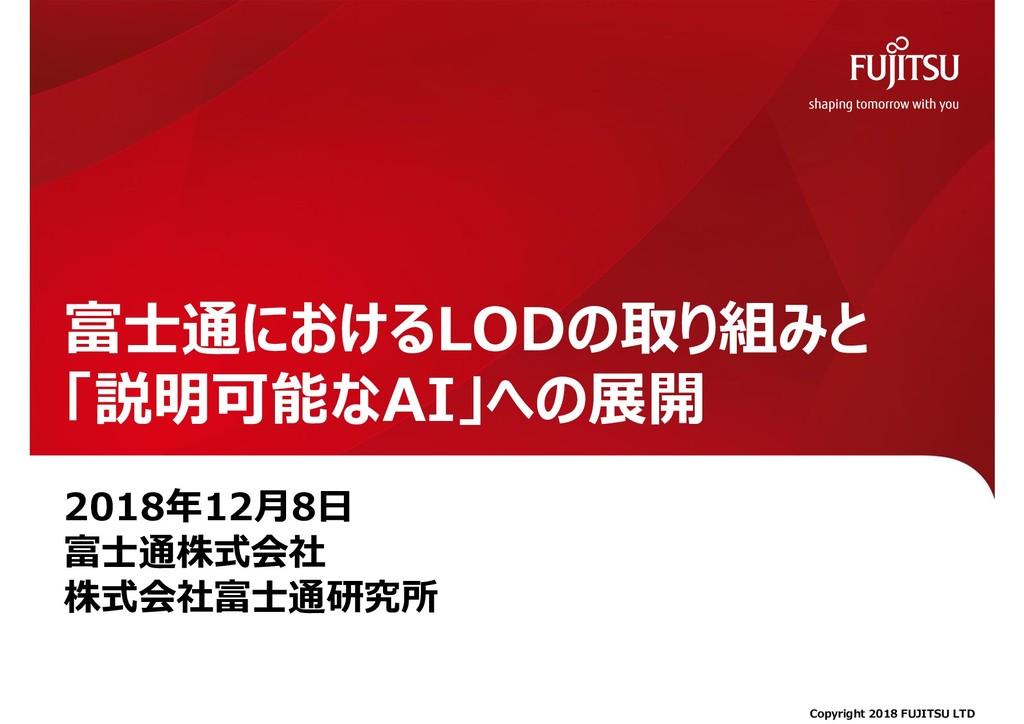 2018年12月8日 富士通株式会社 株式会社富士通研究所 富士通におけるLODの取り組みと ...