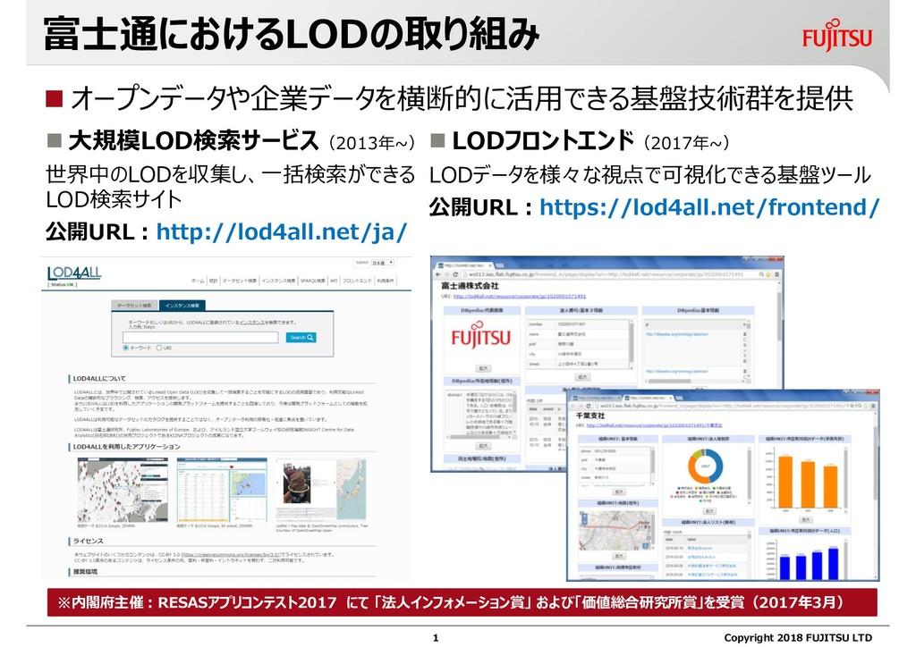 """富士通におけるLODの取り組み """" オープンデータや企業データを横断的に活用できる基盤技術群を..."""