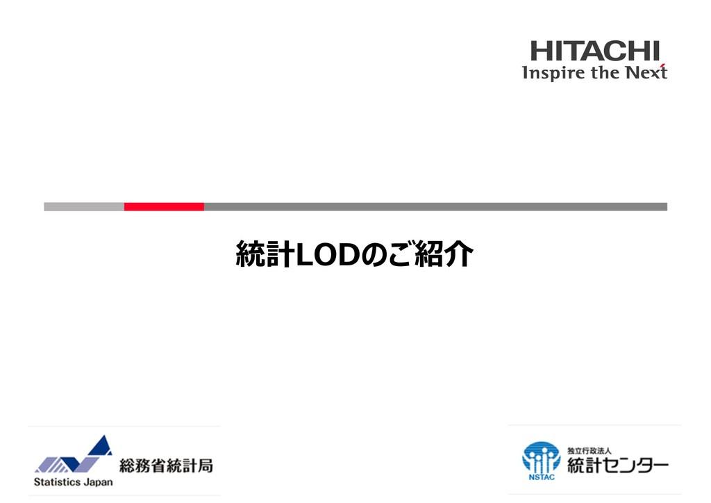 統計LODのご紹介