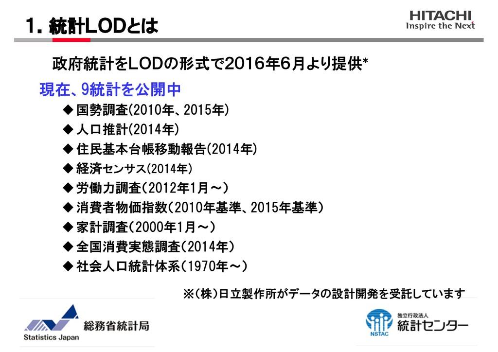 政府統計をLODの形式で2016年6月より提供* 現在、9統計を公開中 ◆国勢調査(2010年...