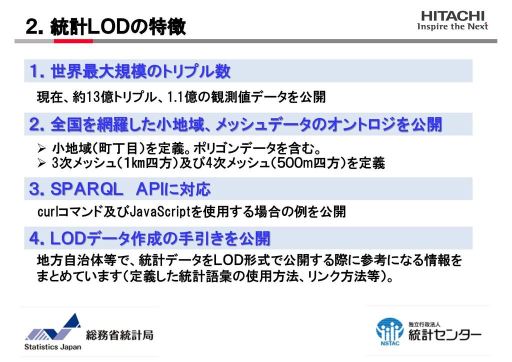 2.統計LODの特徴 1.世界最大規模のトリプル数 現在、約13億トリプル、1.1億の観測値デ...