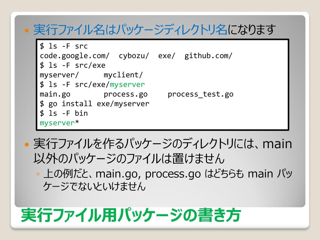 実行ファイル用パッケージの書き方  実行ファイル名はパッケージディレクトリ名になります  ...