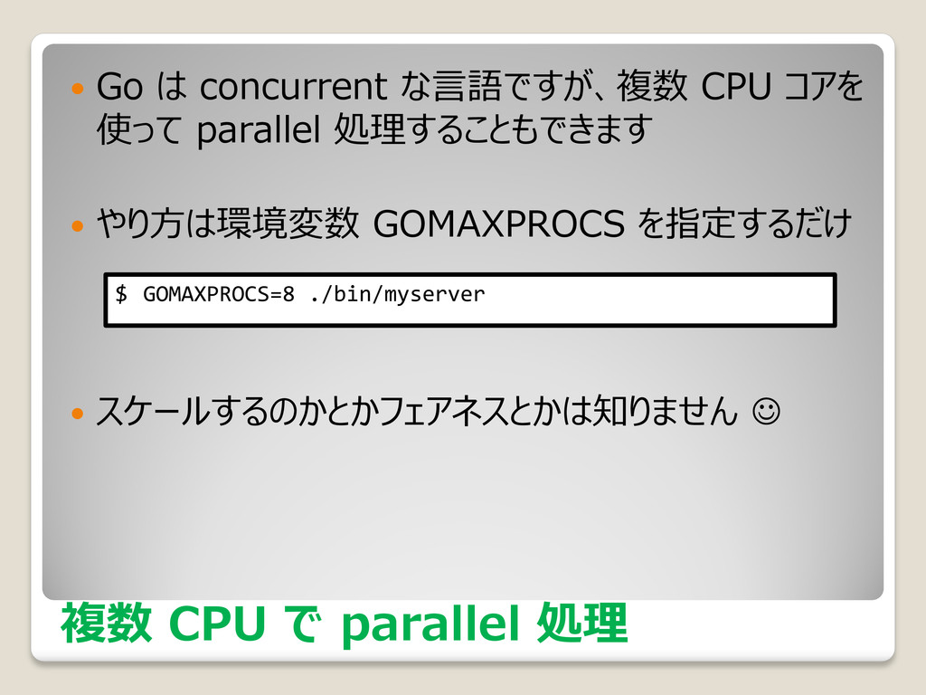 複数 CPU で parallel 処理  Go は concurrent な言語ですが、複...