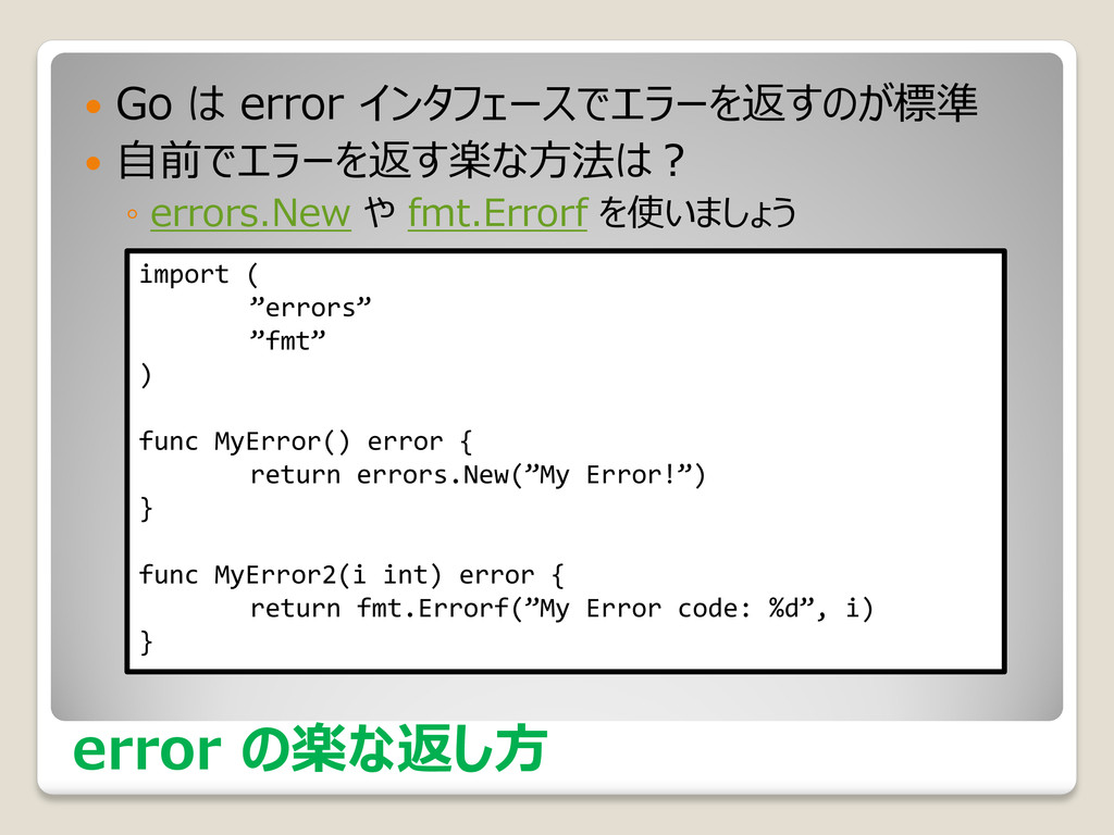 error の楽な返し方  Go は error インタフェースでエラーを返すのが標準  ...