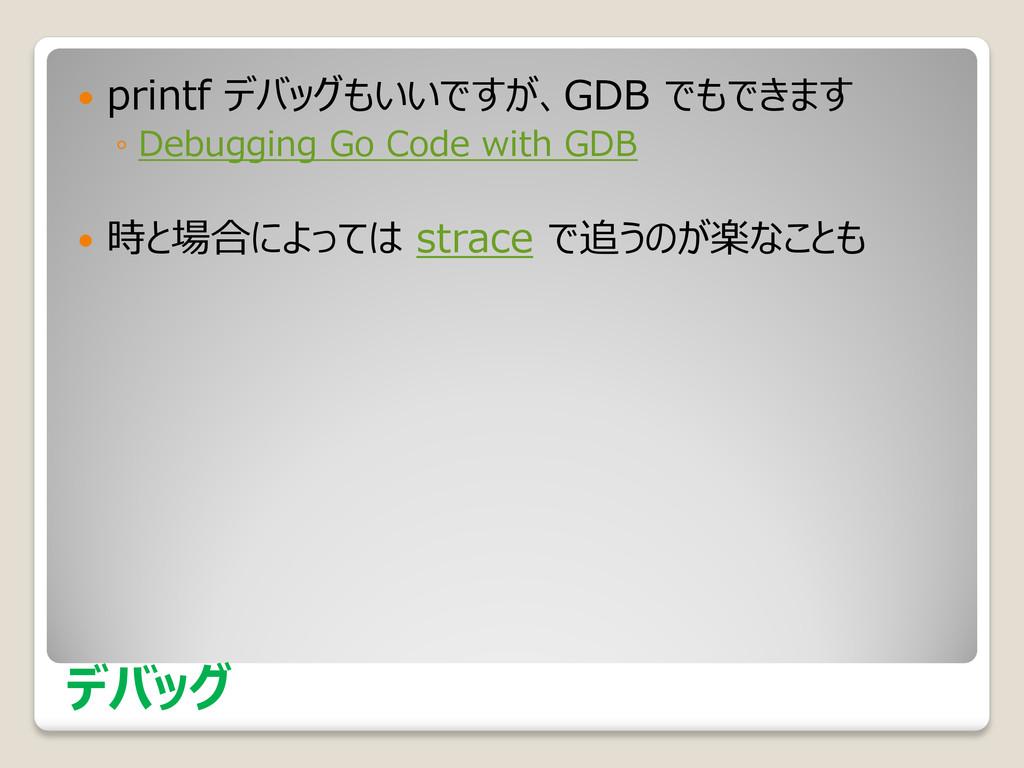 デバッグ  printf デバッグもいいですが、GDB でもできます ◦ Debugging...