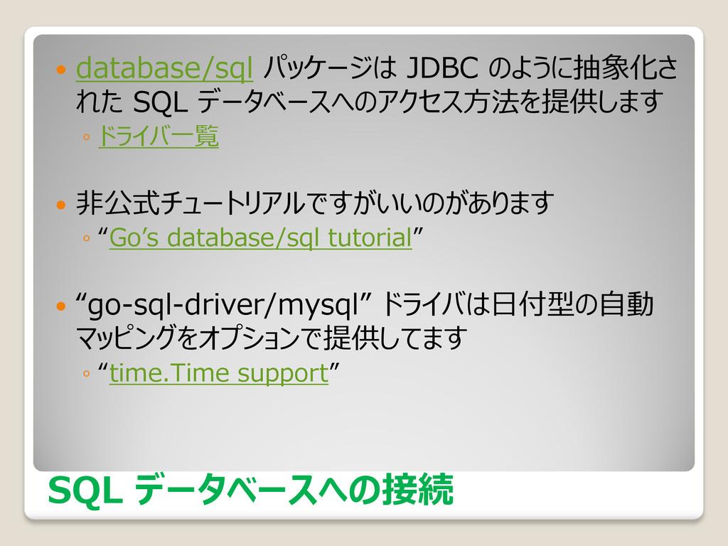 SQL データベースへの接続  database/sql パッケージは JDBC のように抽...