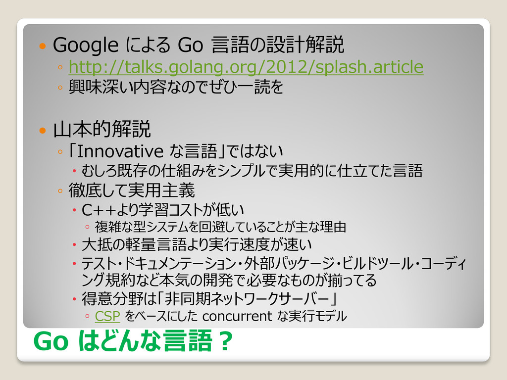 Go はどんな言語?  Google による Go 言語の設計解説 ◦ http://tal...