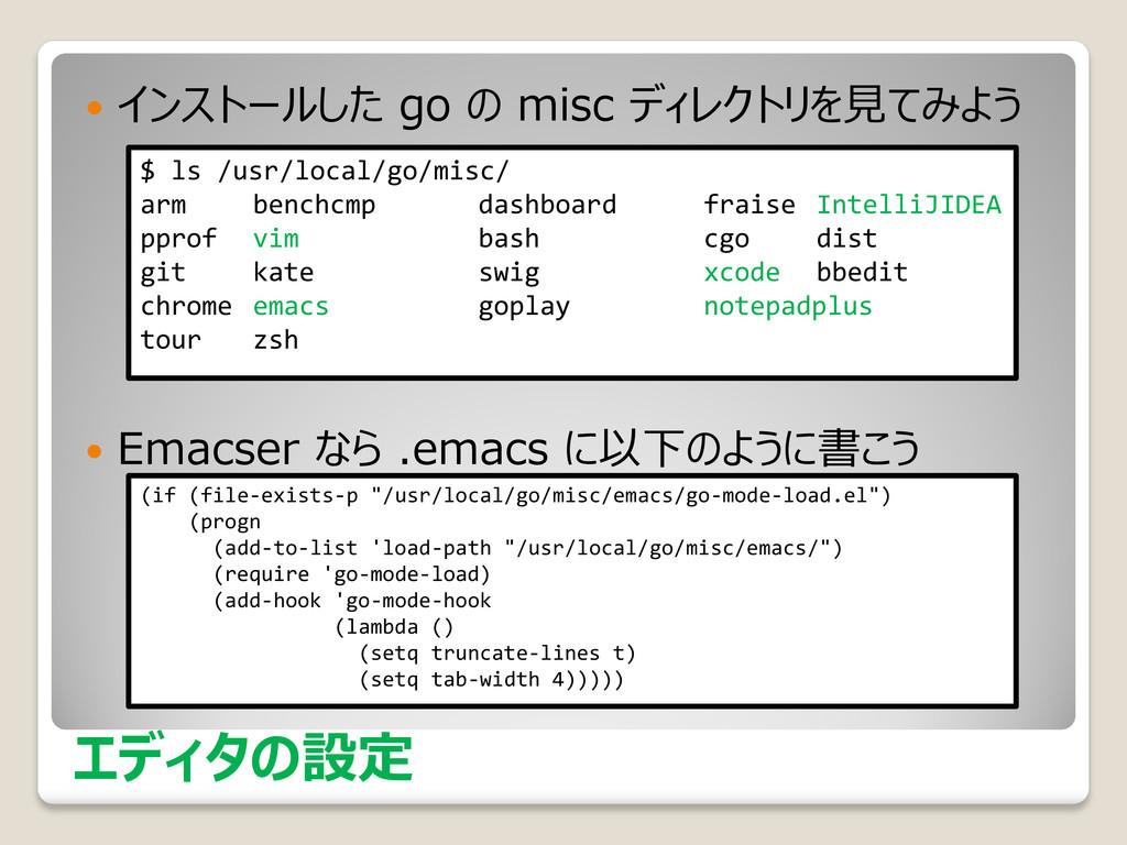 エディタの設定  インストールした go の misc ディレクトリを見てみよう  Ema...