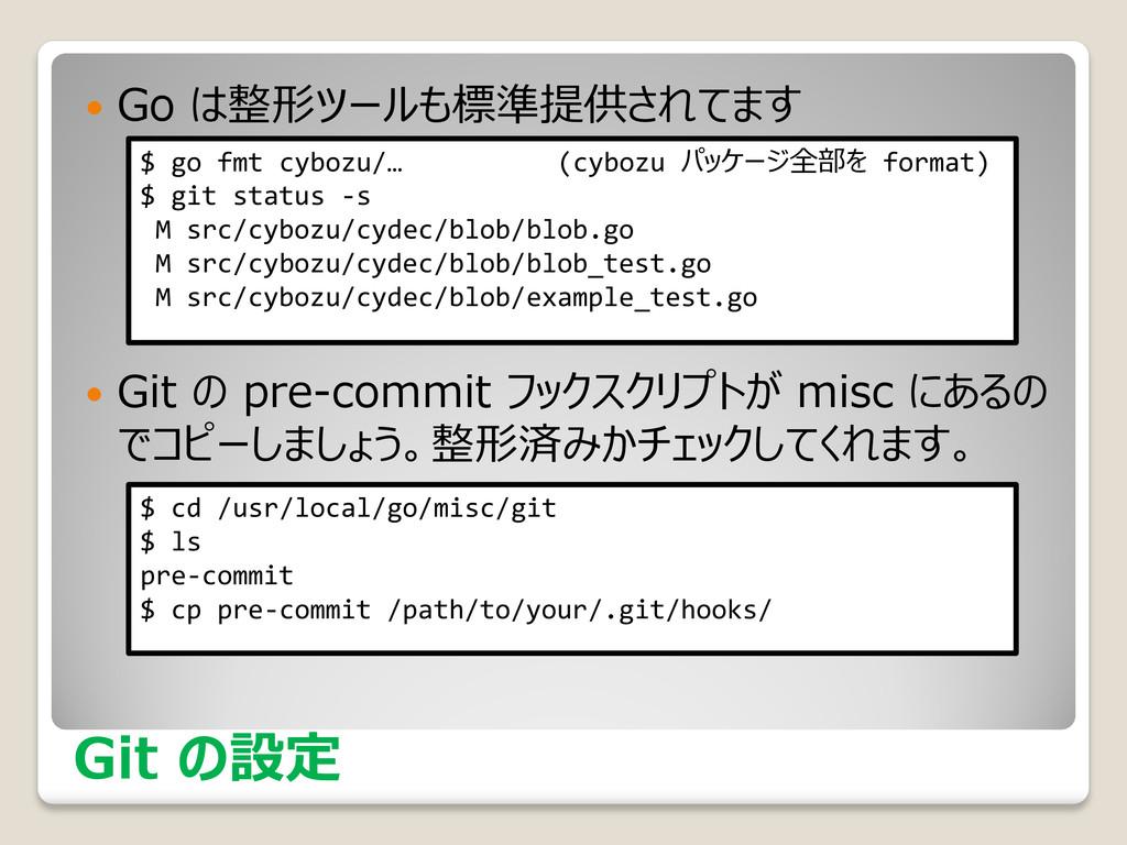 Git の設定  Go は整形ツールも標準提供されてます  Git の pre-commi...