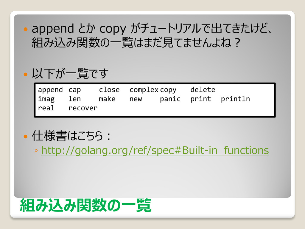 組み込み関数の一覧  append とか copy がチュートリアルで出てきたけど、 組み込...