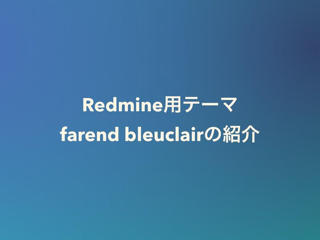 Redmine༻ςʔϚ farend bleuclairͷհ