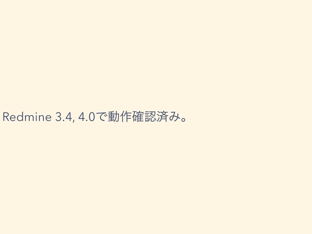 Redmine 3.4, 4.0Ͱಈ࡞֬ࡁΈɻ