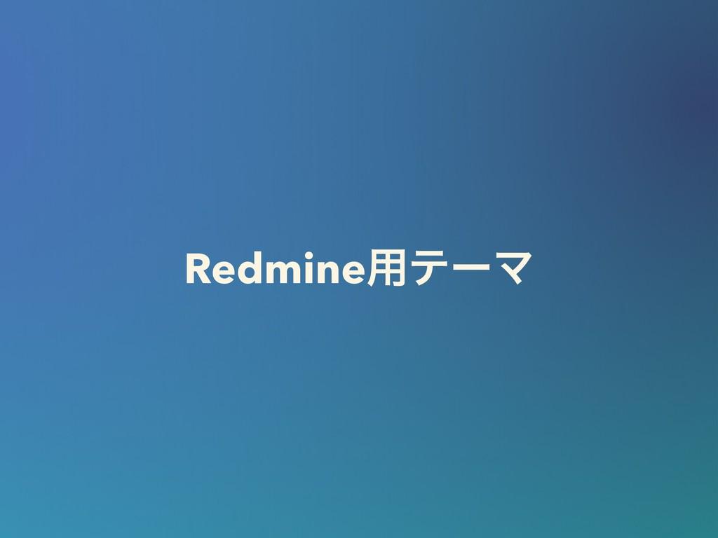 Redmine༻ςʔϚ