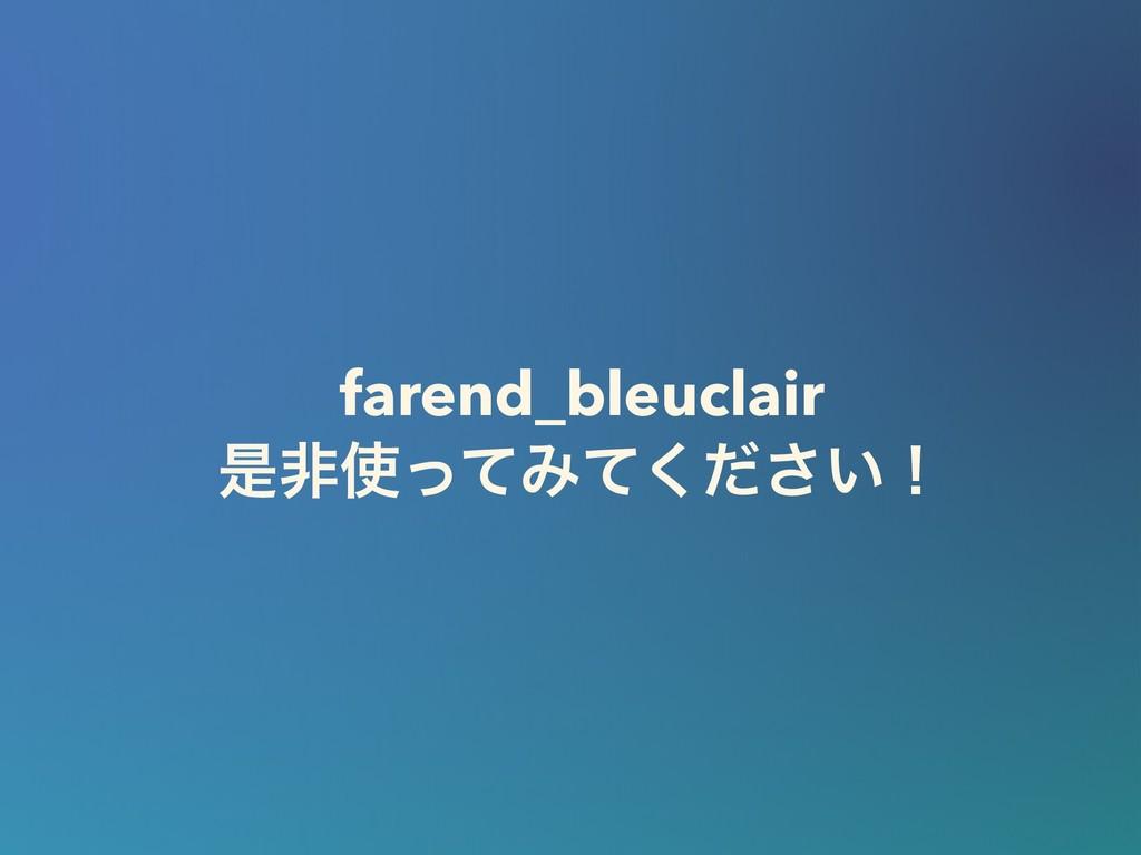 farend_bleuclair ੋඇͬͯΈ͍ͯͩ͘͞ʂ