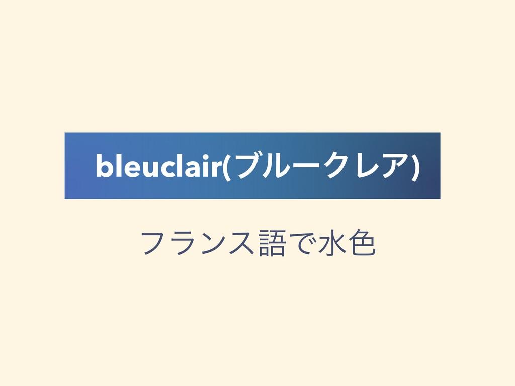 bleuclair(ϒϧʔΫϨΞ) ϑϥϯεޠͰਫ৭