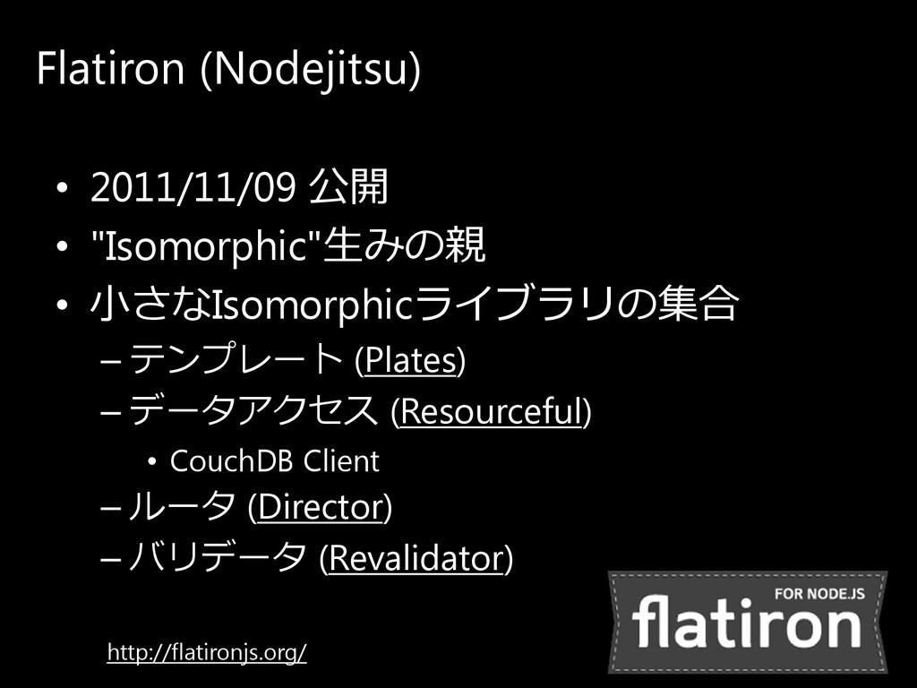 """Flatiron (Nodejitsu) • 2011/11/09 公開 • """"Isomorp..."""