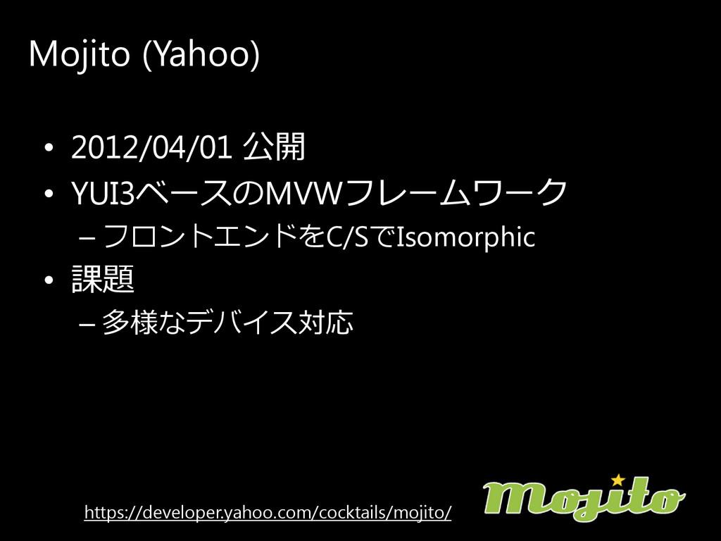 Mojito (Yahoo) • 2012/04/01 公開 • YUI3ベ ー ス の MV...