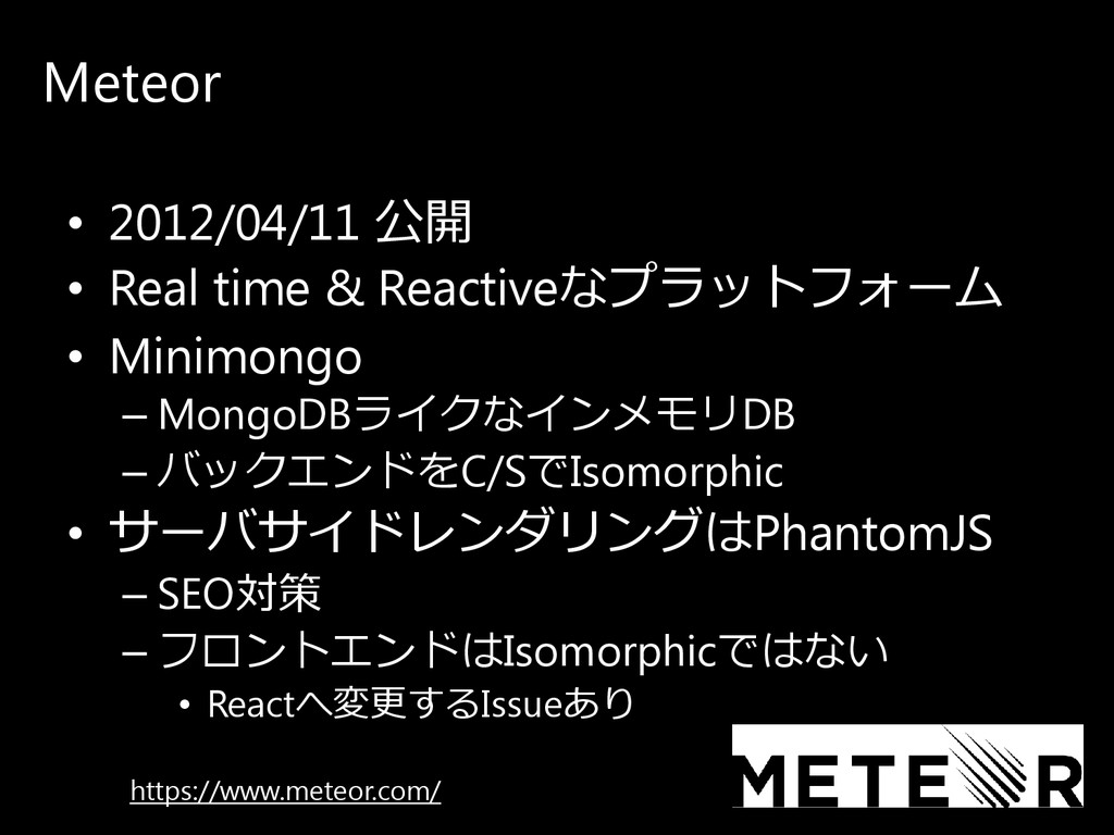 Meteor • 2012/04/11 公開 • Real time & Reactiveなプ...