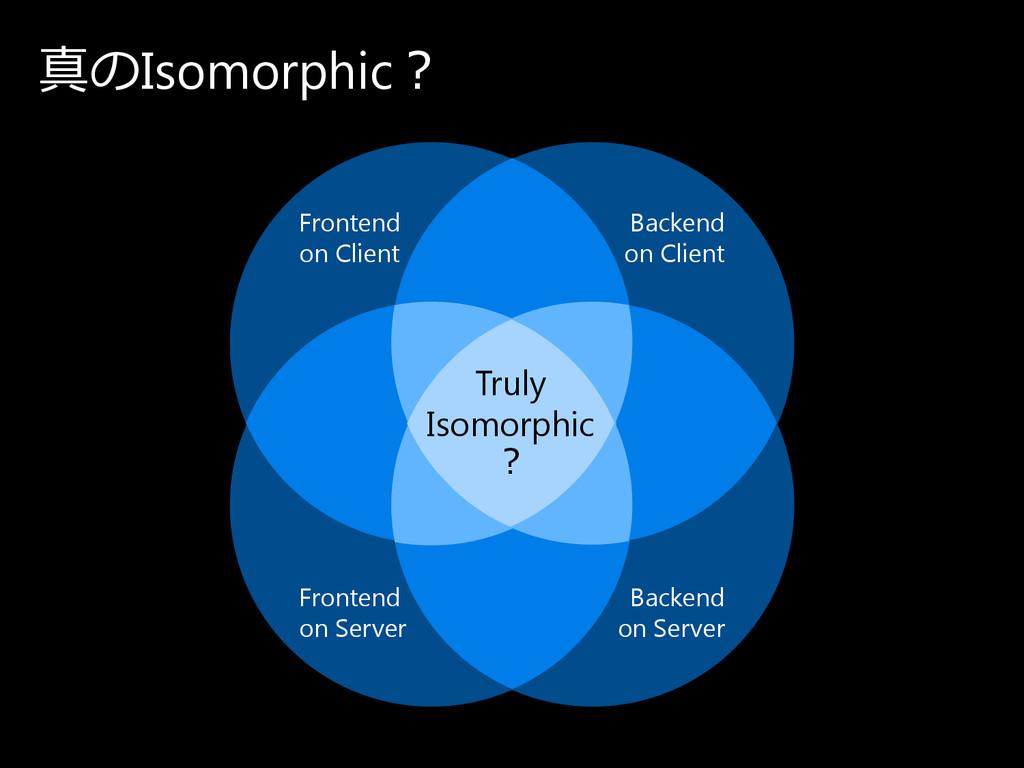 真の Isomorphic? Frontend on Client Frontend on S...