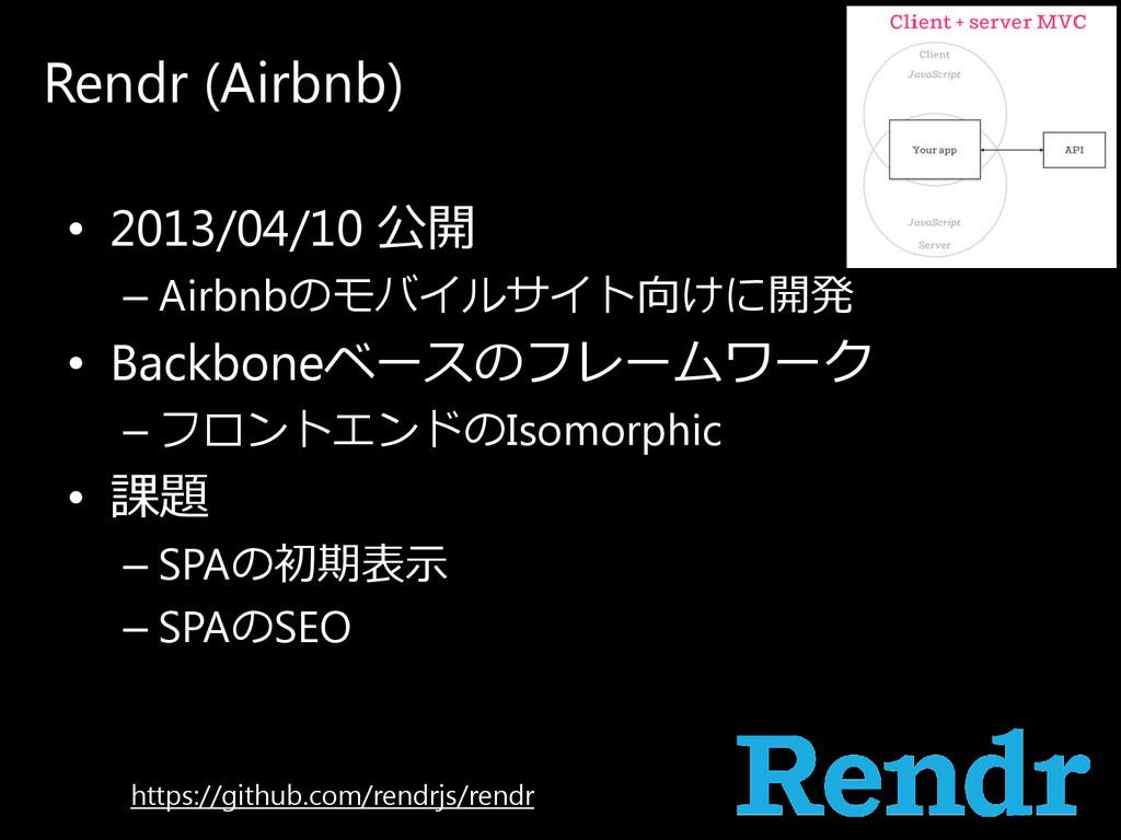 Rendr (Airbnb) • 2013/04/10 公開 – Airbnbの モ バ イ ...