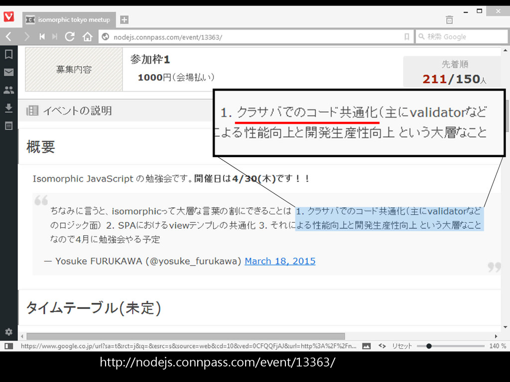 http://nodejs.connpass.com/event/13363/