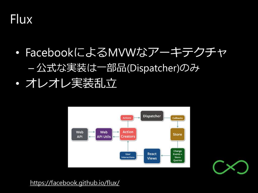 Flux • Facebookに よ る MVWなア ー キ テ ク チ ャ – 公式な実装は...