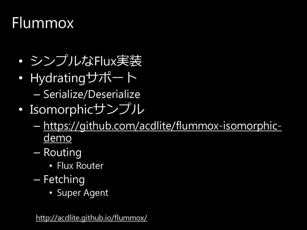 Flummox • シ ン プ ル なFlux実装 • Hydratingサ ポ ー ト – ...