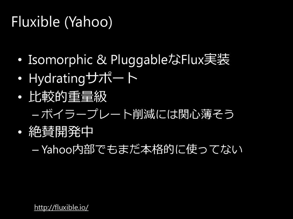 Fluxible (Yahoo) • Isomorphic & PluggableなFlux実...
