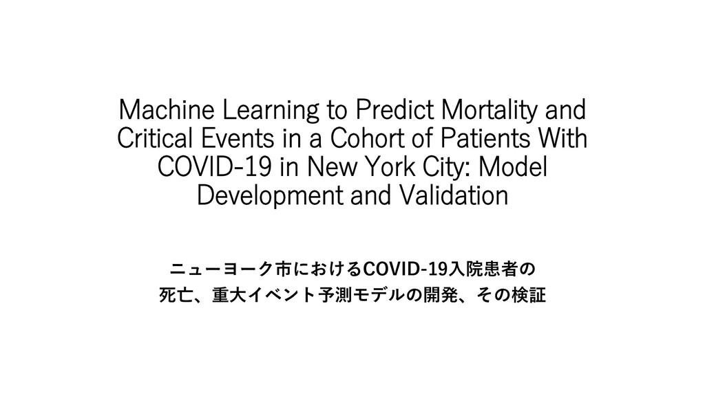 Machine Learning to Predict Mortality and Criti...