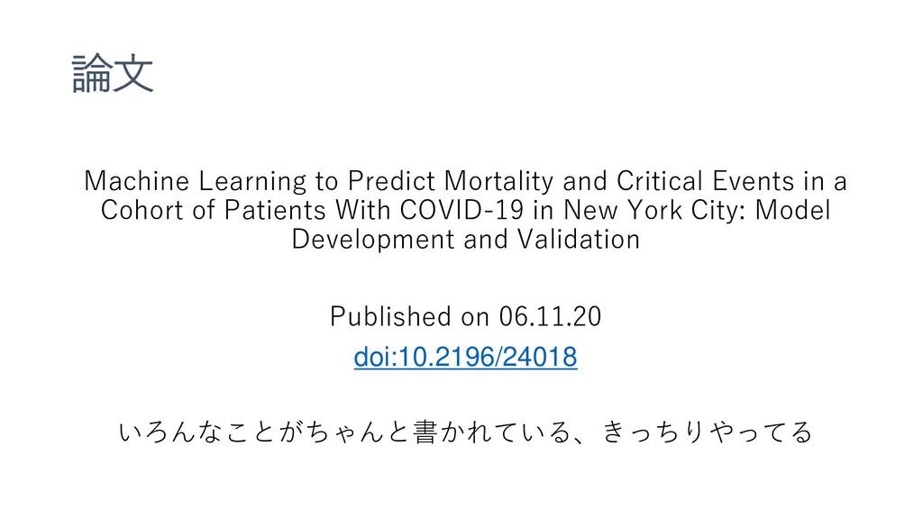 論文 Machine Learning to Predict Mortality and Cr...