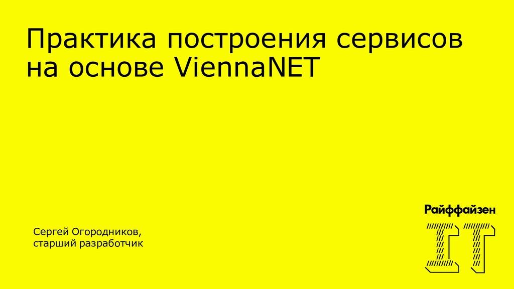 Практика построения сервисов на основе ViennaNE...