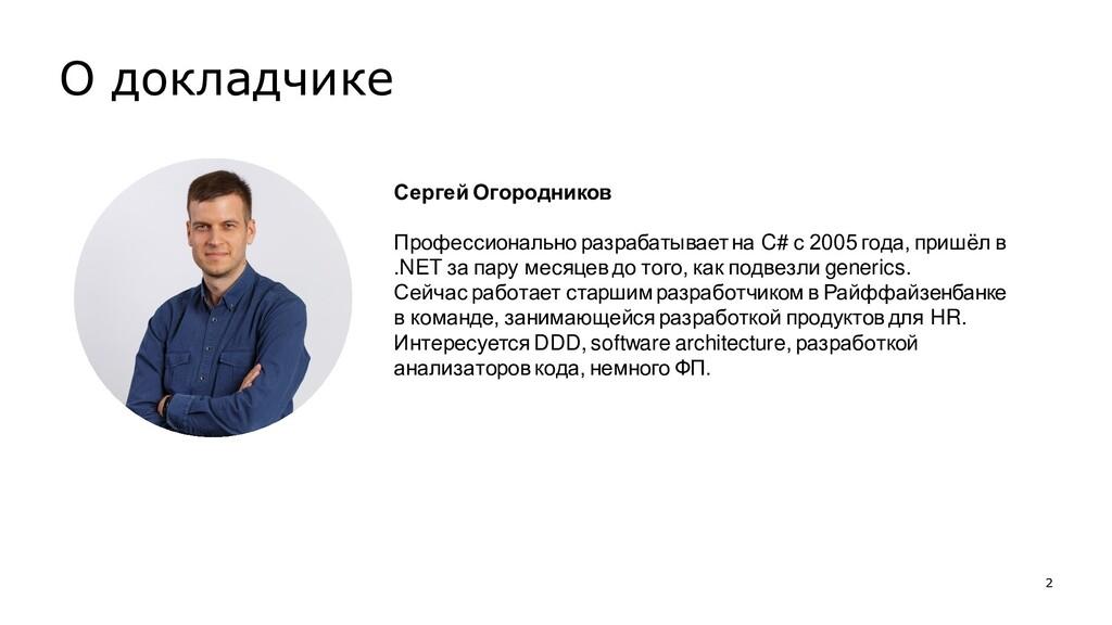 О докладчике 2 Сергей Огородников Профессиональ...