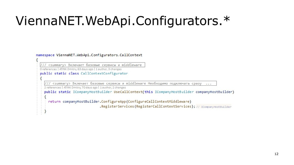 ViennaNET.WebApi.Configurators.* 12