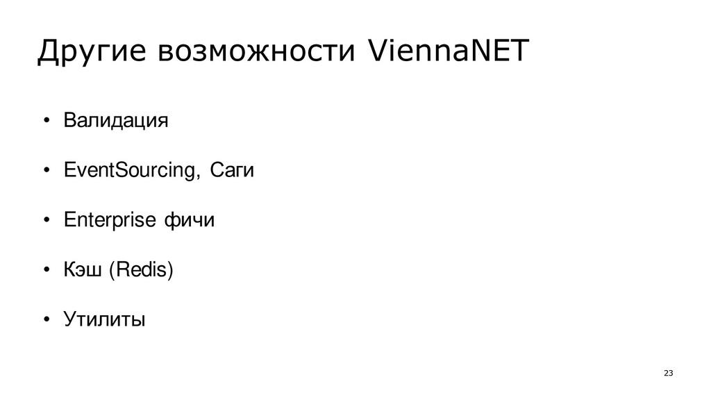 Другие возможности ViennaNET 23 • Валидация • E...