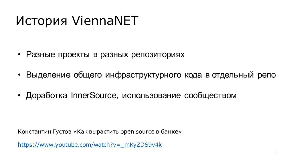 История ViennaNET 5 • Разные проекты в разных р...