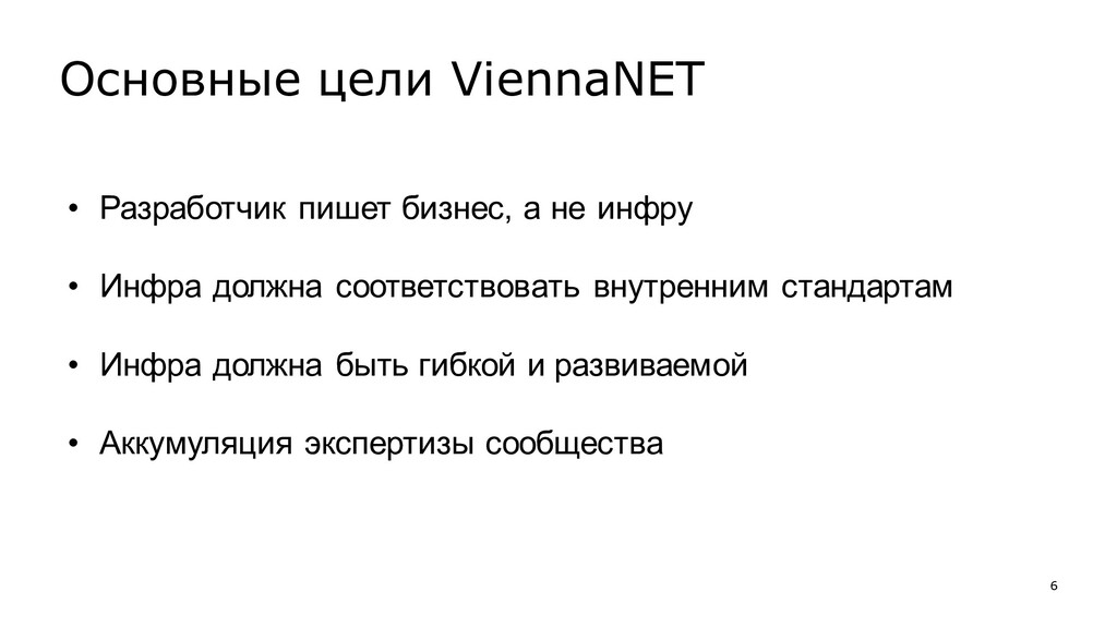 Основные цели ViennaNET 6 • Разработчик пишет б...